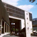 Utbildningar på Shih Chien University
